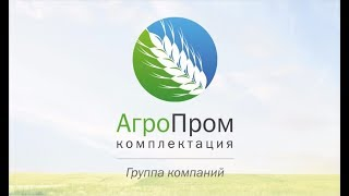 АгроПромкомплектация | Производство сельскохозяйственной продукции, Мясоперерабатывающий комбинат