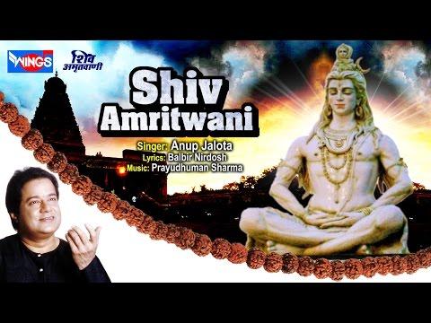 Shiv Amritwani Full By Anup Jalota | Shiv Bhajan | Mahashivratri Special Songs 2017