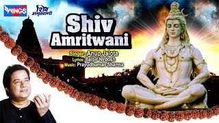 shiv-amritwani-full-by-anup-jalota-shiv-bhajan-mahashivratri-special-songs-2017
