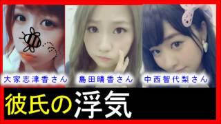 AKB48の大家志津香さん、島田晴香さん、中西智代梨さんが 「浮気」につ...