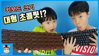 키보드 크기의 대형 초콜릿 있다!? 핫 아이템 맛도 좋을까? (리얼 후기ㅋ) ♡ 다이소 비슷한 노브랜드 과자 먹방 놀이 mukbang | 말이야와친구들 MariAndFriends