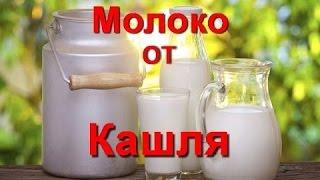 Кашель домашнее лечение ! Молоко от кашля! Лучшие рецепты с молоком при кашле | #кашель #edblack