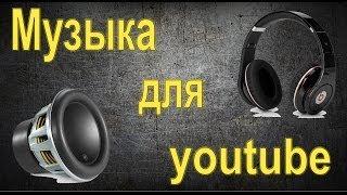 Музыка для youtube без авторских прав