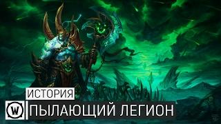 Warcraft: Пылающий Легион [история]