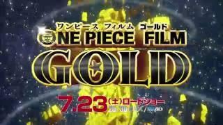 ONE PIECE FILM GOLD TVSPOT30秒 バトルバージョン