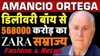 Amancio Ortega Biography in Hindi | दुनिया का सबसे शर्मीला राईस 😞 (ZARA Success Story)👗