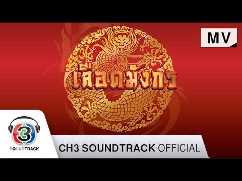 หัวใจลิขิต Ost.เลือดมังกร ตอน เสือ | อัสนี โชติกุล | Official MV