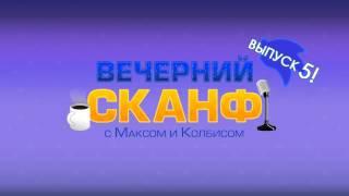 Вечерний Сканф: Выпуск 5