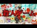 ビターのマインクラフト【WiiU】実況!小学生ビターの殺人ゲーム! ♯51