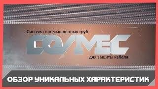 """Система промышленных труб """"Cosmec"""" для защиты кабеля: обзор уникальных характеристик"""