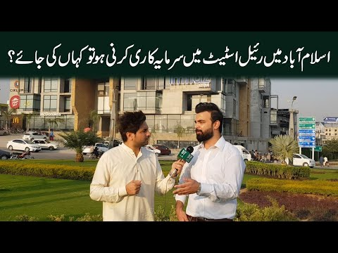 Islamabad mei real estate mei sarmaya kari karni ho tou kaha ki jaye?