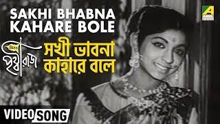 Sakhi Bhabona Kahare Bole | সখী ভাবনা কাহারে বলে | Rabindra Sangeet | Sriman Prithviraj