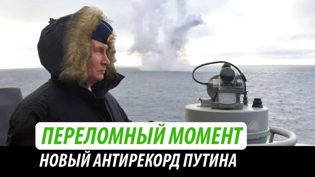 Переломный момент для Кремля. Новый антирекорд Путина