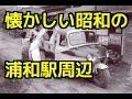 懐かしい【昭和の浦和駅】周辺 の動画、YouTube動画。