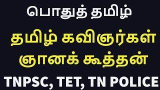 Tamil Poet Naana Kooththan  - ஞானக் கூத்தன் - TNPSC TN Police TET - Tamil Kavinargal கவிஞர்