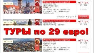 Добірка недорогих турів | Туры за 29 евро и выше в Сети Агентств Горящих Путевок (hottour.com.ua)!