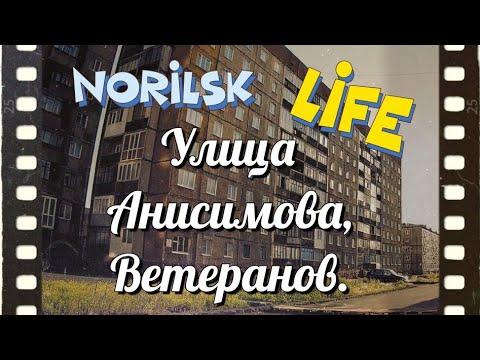 Норильск. Улица Анисимова, Ветеранов.