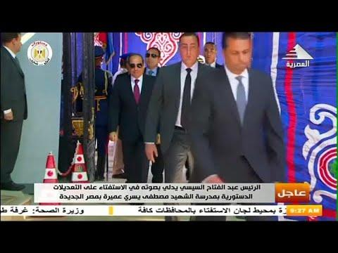 شاهد.. الرئيس المصري يدلي بصوته في استفتاء على تعديلات دستورية قد تمدد حكمه إلى 2030…  - نشر قبل 60 دقيقة
