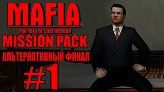 Mafia: The City of Lost Heaven. Mission Pack 1.2. Прохождение. #1.