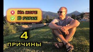 Болгария русские Почему мы живем в горах а не на море