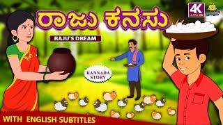 Kannada Moral Stories for Kids - ರಾಜು ಕನಸು | Raju