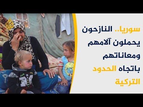 استمرار تدفق النازحين باتجاه الحدود السورية التركية  - 12:54-2019 / 5 / 17
