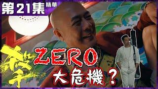 殺手 |第21集精華|ZERO 大危機?  | 李成昌 | 陳豪