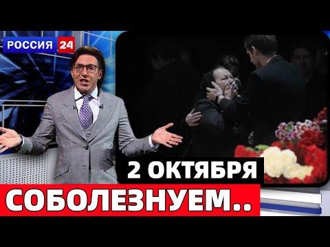 Только Что Сообщили о Смерти Известного Российского Актёра