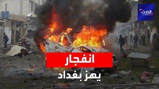 قتلى وجرحى في انفجار سيارة مفخخة بمنطقة الحبيبية في بغداد