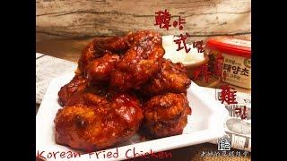 韓式炸雞 Korean fried chicken 양념치킨(English Ingredients) 詳細教學 超級美味人人都做到 【老娘的草根飯堂】