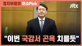 """""""윤석열, 국감서 곤욕 치를듯""""…""""한동훈 증인 부르자"""" 요구 / JTBC 정치부회의"""