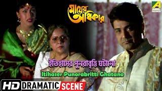 Itihaser Punorabritti ghatano | Dramatic Scene | Prosenjit | Lily | Rituparna