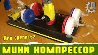 Как сделать 4 камерный воздушный мини компрессор своими руками?