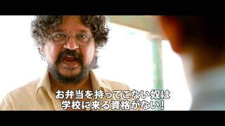 映画『スタンリーのお弁当箱』予告