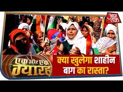 क्या खुलेगा शाहीन बाग का रास्ता? वार्ताकार संजय हेगड़े से मिले दिल्ली पुलिस अफसर