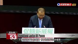 Passage of Transitional Justice Bill promises to heal wounds of martial era