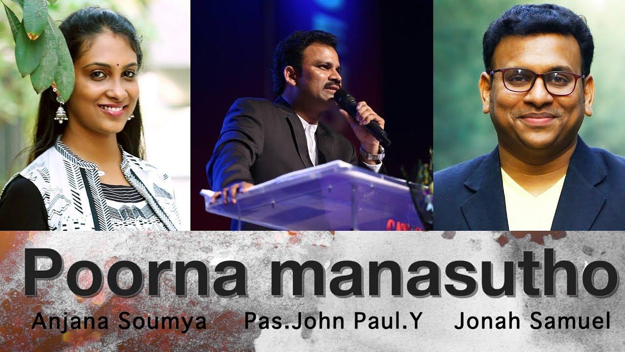Poornamanasutho | Anjana Soumya | Pas.John Paul.Y | Jonah Samuel | Latest Christian Song