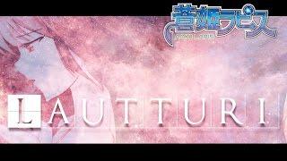 【VOCALOID】Aoki Lapis - Lautturi (PMMP)