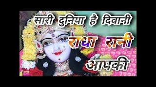 Sari Duniya hai Diwani Radha Rani Aapki beautiful Radhe bhajan