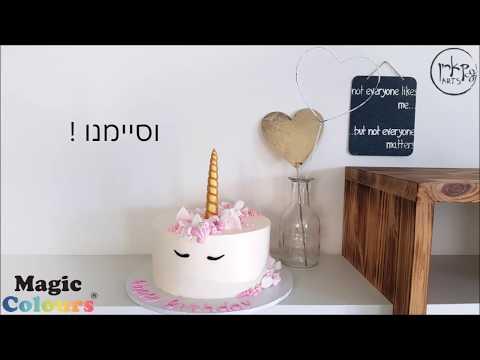 איך מכינים עוגת חד קרן