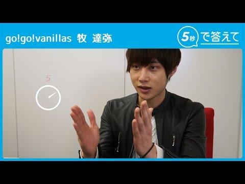 【5秒で答えて】牧 達弥(go!go!vanillas)