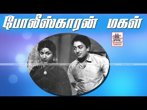 Policekaran Magal Full Movie HD போலீஸ்காரன்மகள் முத்துராமன் பாலாஜி நடித்த சூப்பர்ஹிட் திரைப்படம்