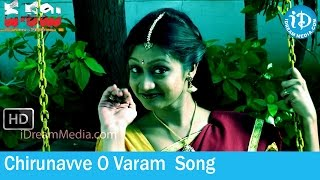 Chirunavve O Varam Song - Dasami Movie Songs - Sivaji - Ajay - Deepthi