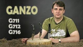 Ganzo G711, G712 и G716: обзор складных ножей