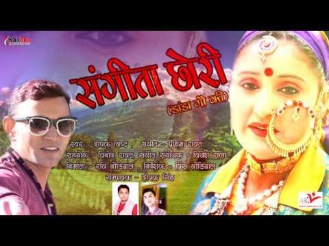sangita chori danda go ki#Latest Garhwali Song 2016/Deepak Bisht