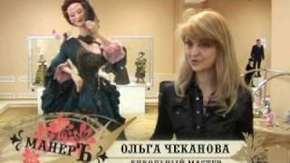 Выставка кукол ''Шелковое сердце''