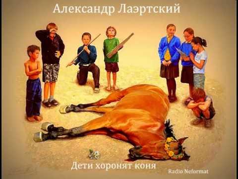 Клип Александр Лаэртский - Дети Хоронят Коня