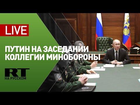 Путин на заседании коллегии Минобороны России (ч.2)