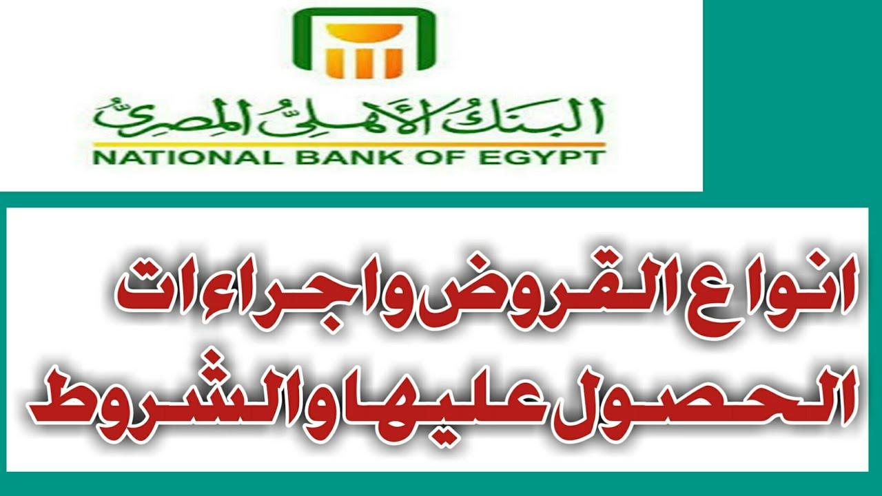 انواع القروض في البنك الاهلي المصري واجراءات الحصول عليها Youtube