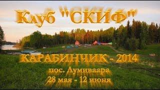 "Морозова Наталья, ""Карабинчик-2014"", г.Санкт-Петербург (трейлер)"